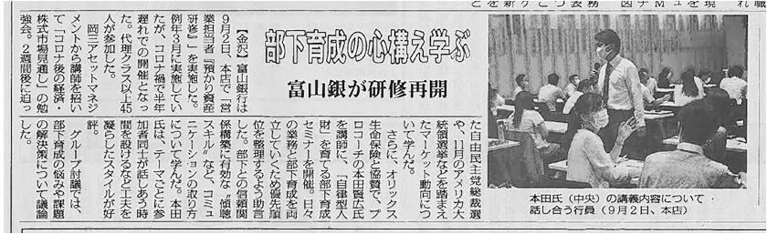 日本金融通信社の金融総合専門紙「ニッキン」に掲載いただきました。(2020年9月18日)