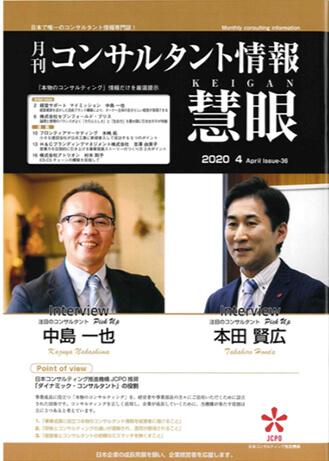 日本コンサルティング推進機構発刊の月刊 コンサルタント情報「慧眼(KEIGAN)」に掲載いただきました。(2020年4月号)