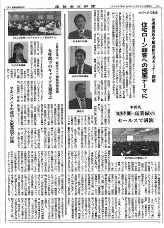 「保険毎日新聞」に掲載いただきました。(2018年6月26日)
