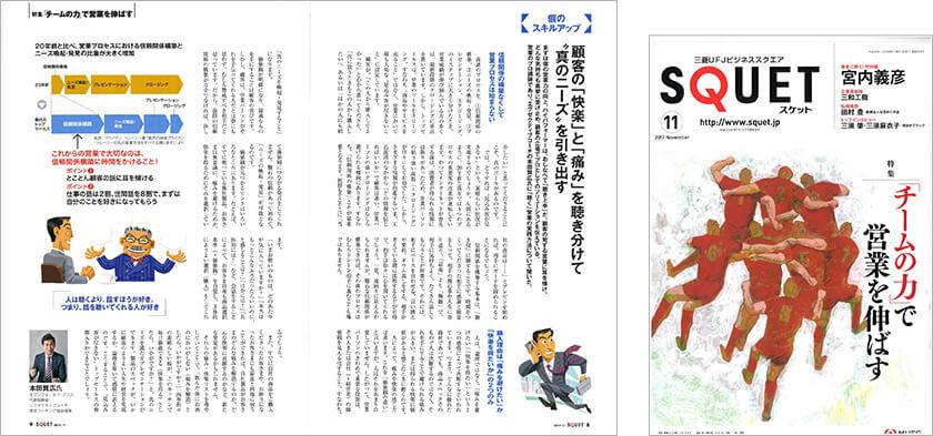 三菱UFJリサーチ&コンサルティング発行の「三菱UFJビジネススクエア SQUET(スケット)」に掲載いただきました。(2017年11月号)