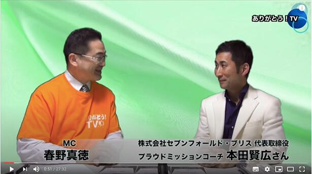 経営者対談番組ありがとうTVに「あなたには価値がある」と題し、弊社 代表の本田が出演させていただきました。(2016年5月9日)